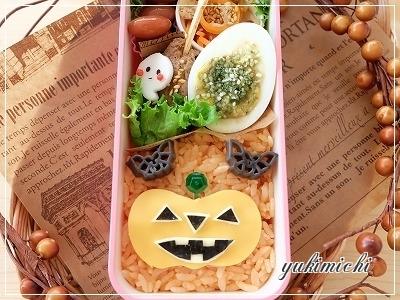 2014ハロウィン☆ジャック・オ・ランタン平面!のお弁当♥