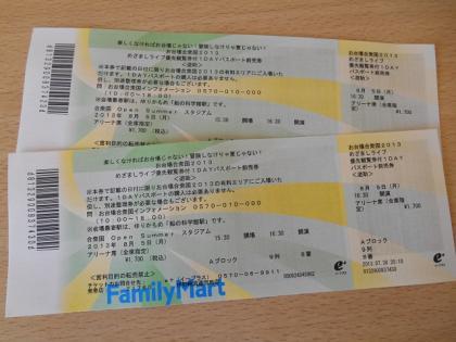 130805_チケット