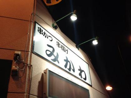130911_みかわ