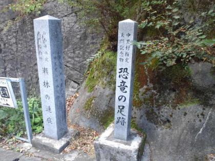 130925_石碑