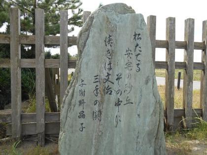 131004_与謝野晶子