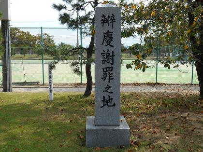 131006_謝罪の地記念碑