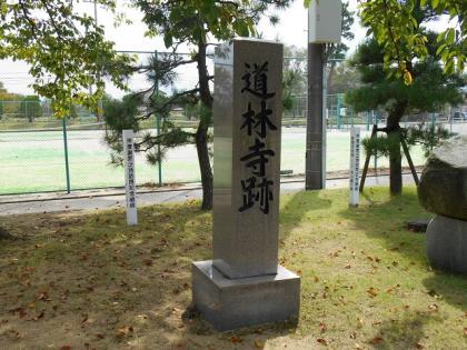 131006_道林寺記念碑