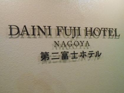 131022_第二富士ホテル