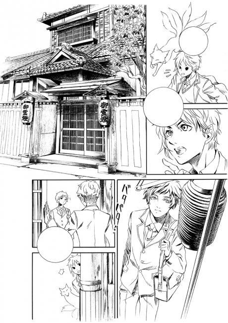 怪奇探偵倶楽部 第三話 8P目