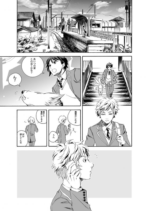 7ページ目