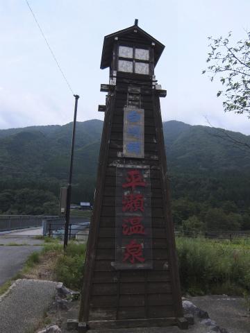 平瀬温泉1
