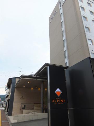 ホテルアルピナ1