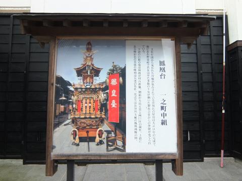 飛騨古川「屋台」