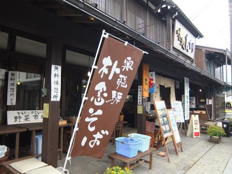 飛騨古川10