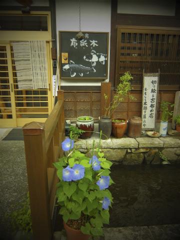 飛騨古川トイモード3