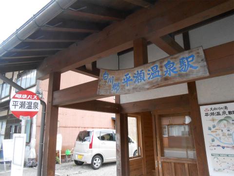 平瀬温泉バス停
