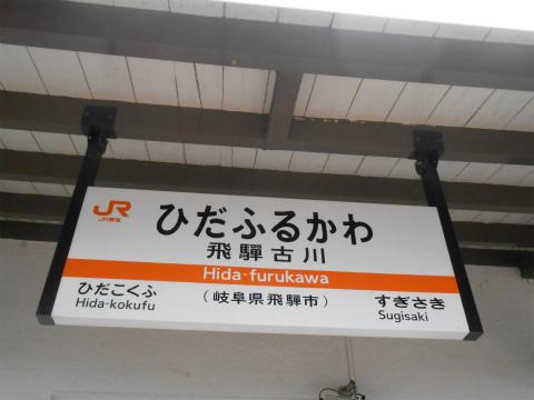 飛騨古川駅1