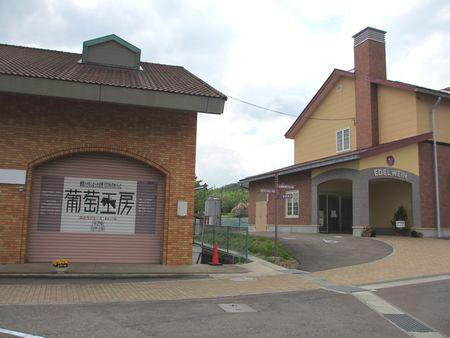 エーデルワイン工場
