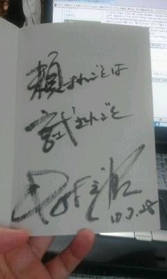 中村文昭さんサイン
