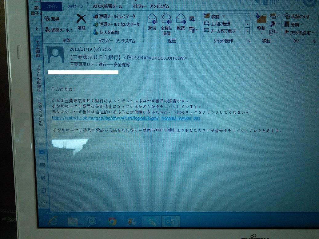 メール詐欺写真