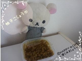 ゆんのお料理レシピ6♪柚子こしょう-2