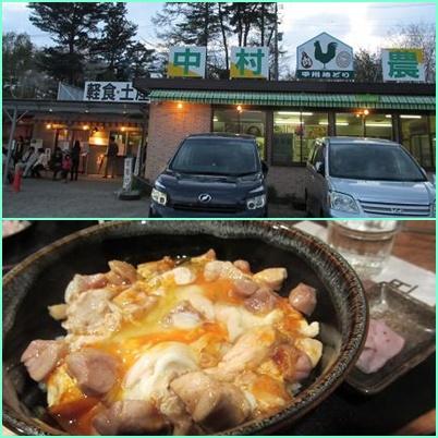 中村農場の親子丼5-5