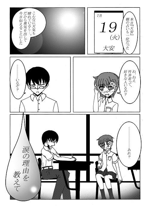 涙の理由を教えて(完成)01