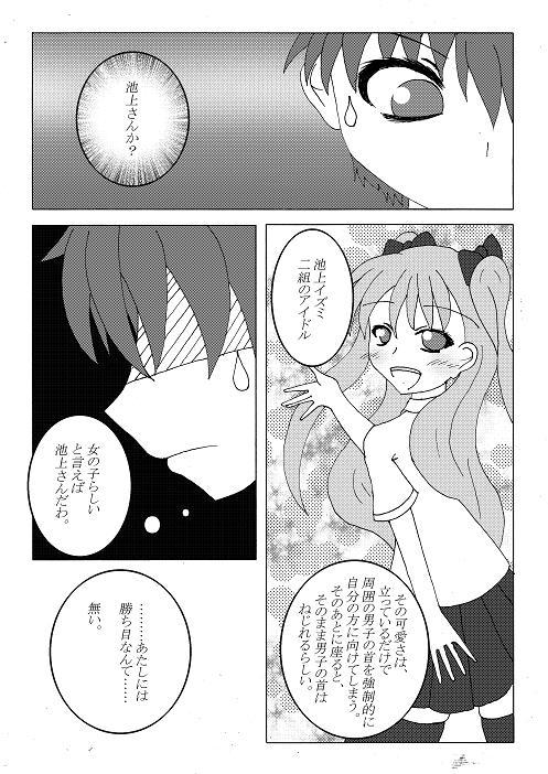 涙の理由を教えて(完成)04