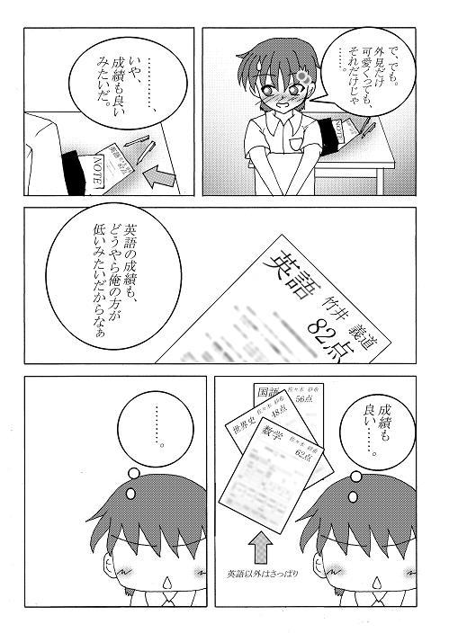 涙の理由を教えて(完成)05