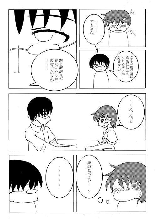 涙の理由を教えて(完成)09