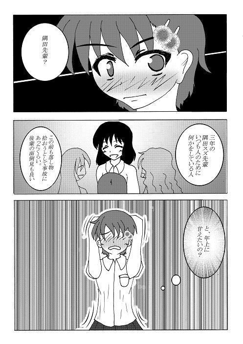 涙の理由を教えて(完成)10