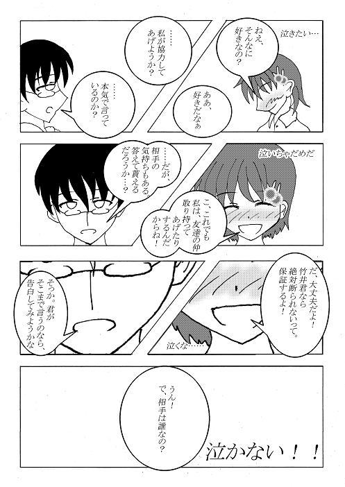 涙の理由を教えて(完成)12