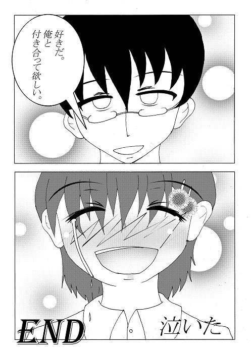 涙の理由を教えて(完成)13