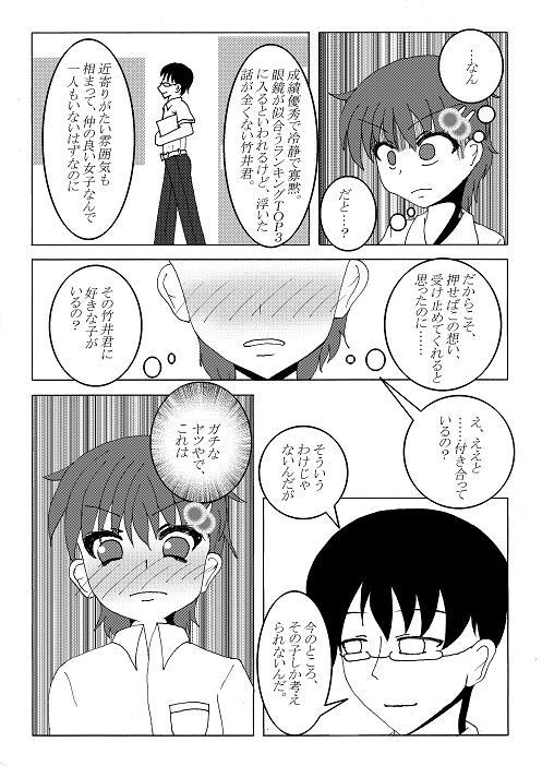 涙の理由を教えて(完成)02