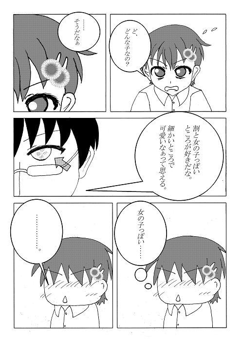 涙の理由を教えて(完成)03
