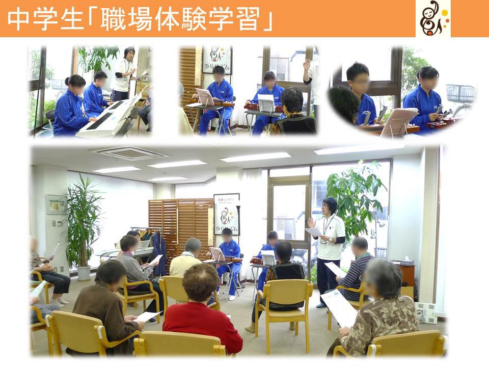 南光台東中学校研修