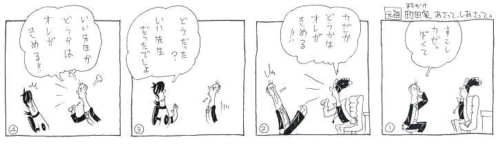 オレが決める!!