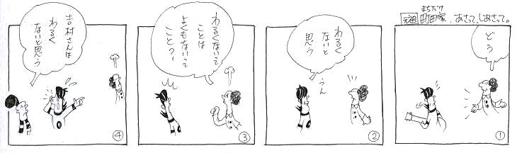 吉村さんは悪くない・・・