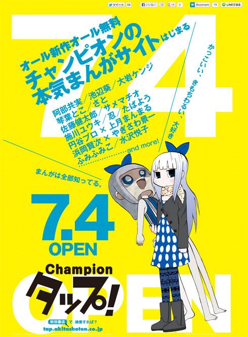 ChampionTap_Kokuchi.jpg