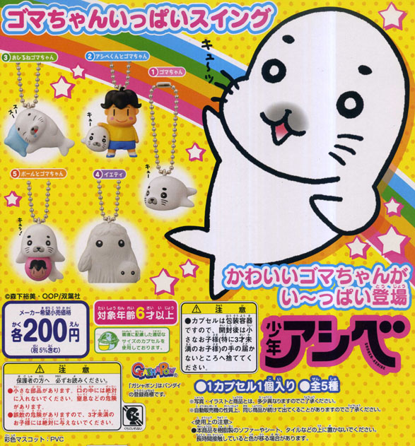 ShonenAshibe_GomaChan.jpg