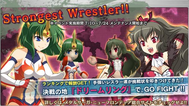 Strongest Wrestler!