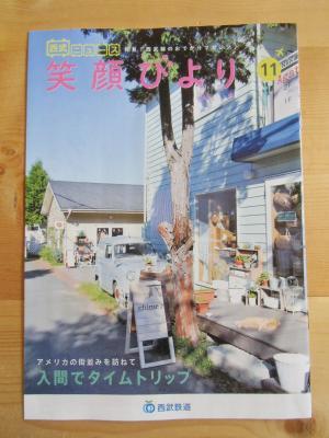 blog_131019pamphlet2_convert_20131019230946.jpg