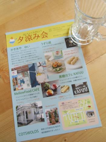 blog_yusuzumi1_convert_20130721140849.jpg