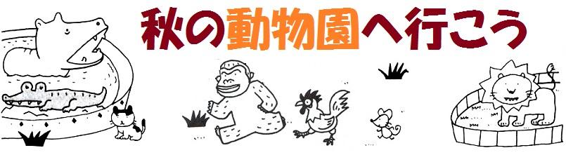 Arika秋の動物園に行こう!
