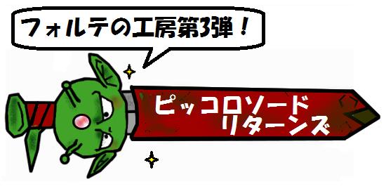 ピッコロ剣2d1