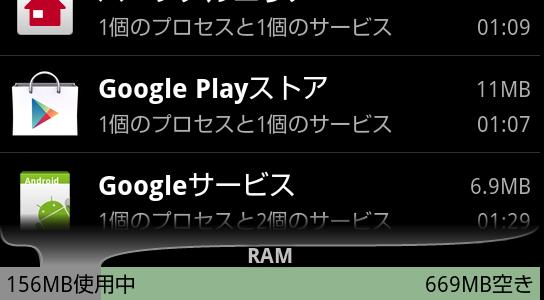 20130428_03_gb_ram.png