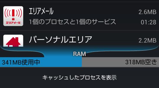 20130428_04_ics_ram.png