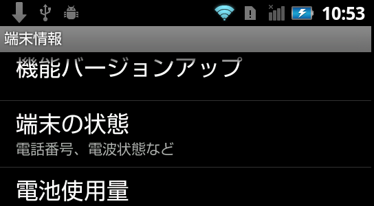 20130428_11_gb_statusbar.png