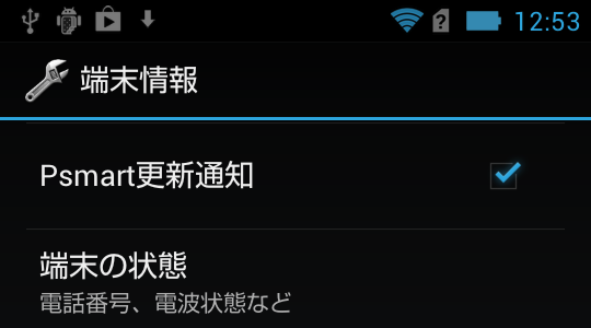 20130428_12_ics_statusbar.png