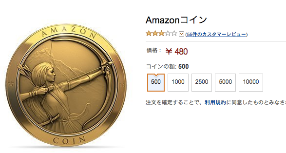 Amazon co jp 500 Amazonコイン Amazonコイン