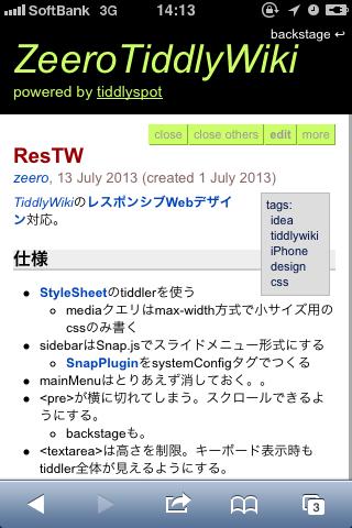 TiddlyWikiのレスポンシブ対応