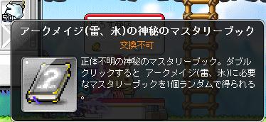 氷魔神秘MB50冊