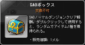SAOボックス