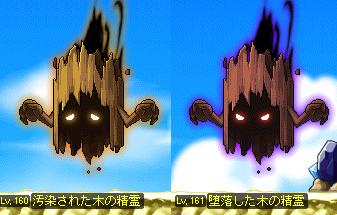 木の精霊2体